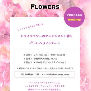 【イベント】フラワーアレンジのワークショップ for バレンタインデー