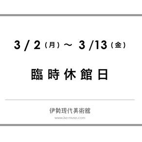 【Info.】臨時休館日、スケジュールのお知らせ