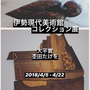 【本館2F】伊勢現代美術館コレクション展「大平實・杢田たけを」