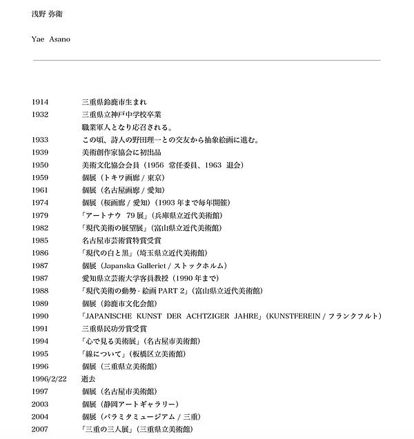 浅野弥衛_略歴.png