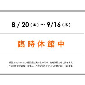【Info.】臨時休館のお知らせ