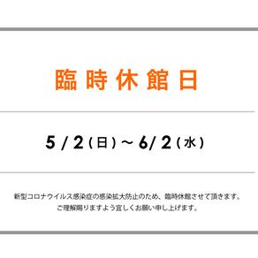【Info.】臨時休館延長のお知らせ