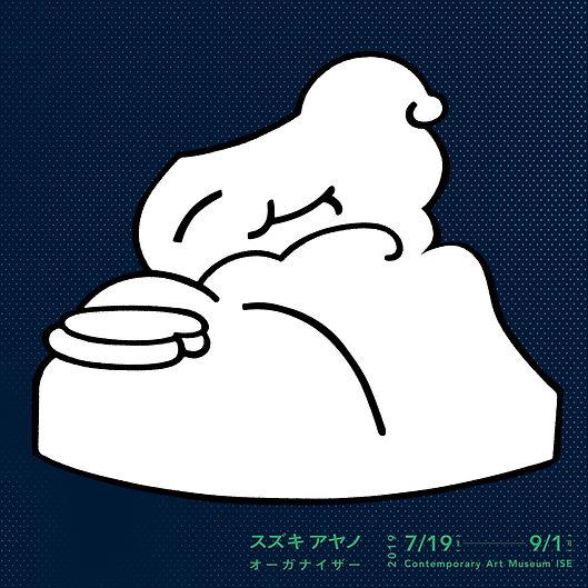スズキアヤノ展_DM.1.jpg