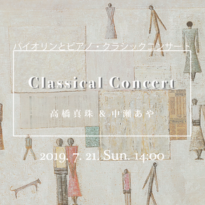 【イベント】7/21(日)バイオリンとピアノ・クラシックコンサート