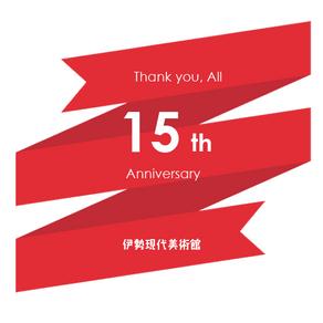 【Thank you】おかげさまで、開館15周年