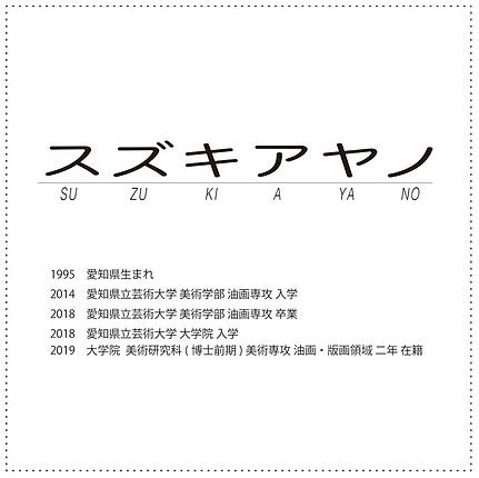 スズキアヤノ展_略歴.1.png