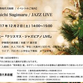 【イベント】杉丸太一 クリスマス・ジャズピアノライブ