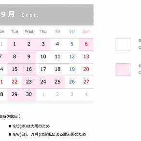 【Info.】9月のスケジュール