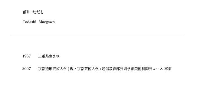 前川ただし_略歴.png