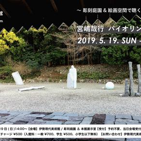 【イベント】5/19(日)  開催宮嶋哉行 バイオリン LIVE」