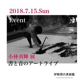 【イベント】小林勇輝 展 / 書と音のアートライブ