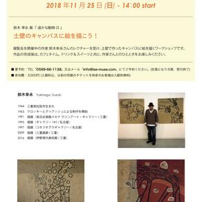 【イベント】鈴木幸永 展・ワークショップのご案内