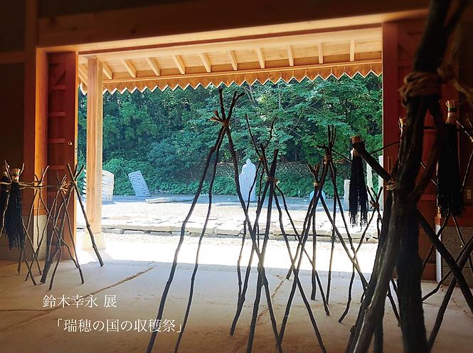 鈴木幸永 展「瑞穂の国の収穫祭」.png