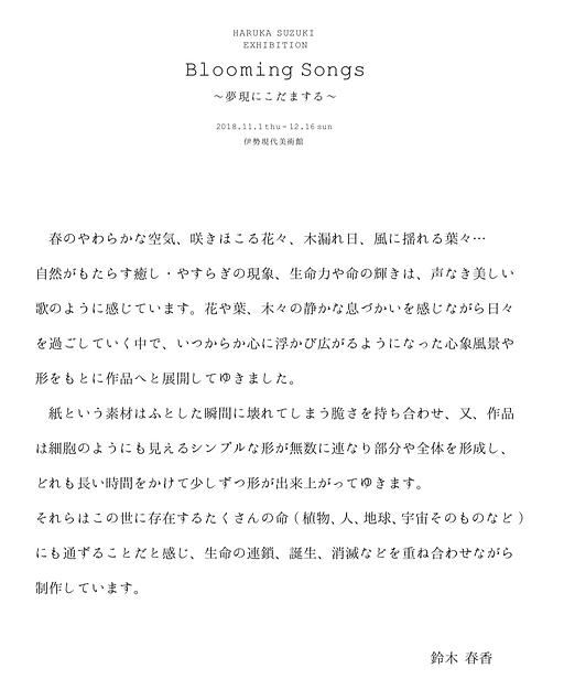 鈴木春香 展_コンセプト.png