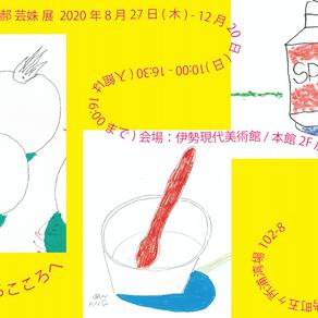 【本館2F】Fresh2020 / 郝 芸姝 展