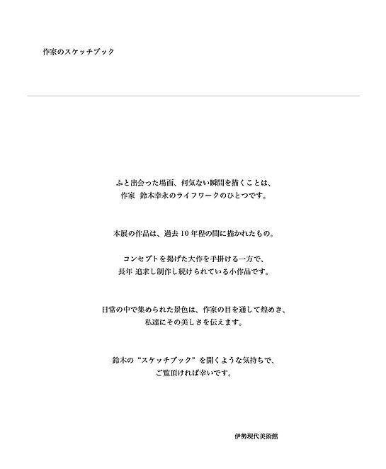 鈴木幸永 小作品展_ご挨拶.png