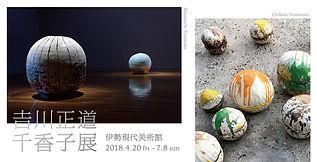吉川正道・千香子 二人展.jpg