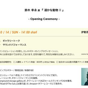 【イベント】10/14(日) 鈴木幸永 展 オープニングイベント