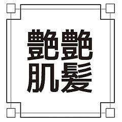 楽天艶髪ロゴ大.jpg