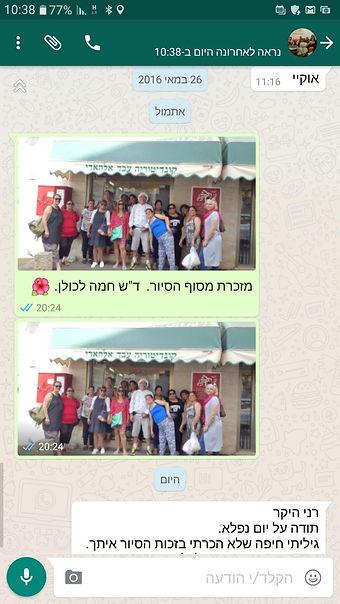 בילוי בחיפה ואדי ניסנאס