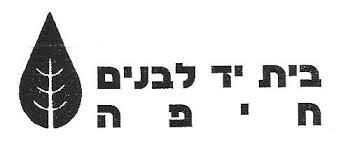 יד לבנים חיפה