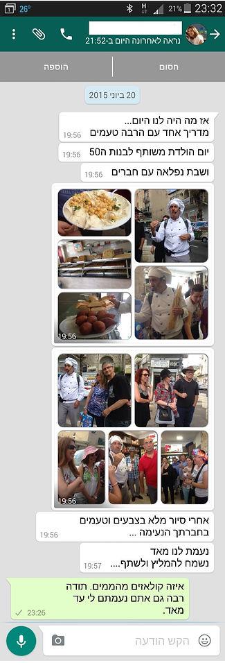 יום כיף בחיפה סיור אוכל