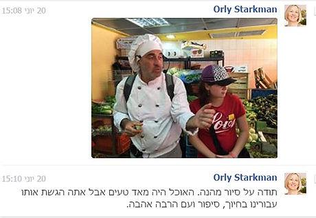 סיור טעימות בחיפה, סיור בחיפה