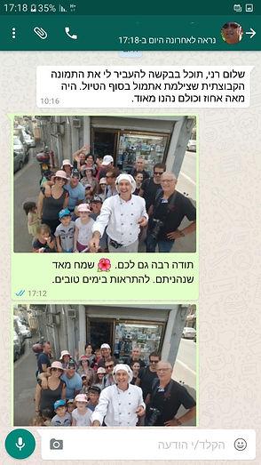 סיורים בחיפה בילוי בחיפה