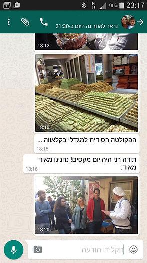 יום כיף בחיפה, סיור טעימות
