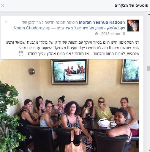 סיורי אוכל, טיולי אוכל, ואדי ניסנאס, חיפה