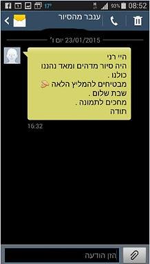 סיור טעימות בחיפה, ואדי ניסנאס