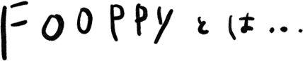 fooppy_13.jpg