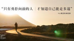 【教練選讀】只有勇於向前的人,才知道自己能走多遠