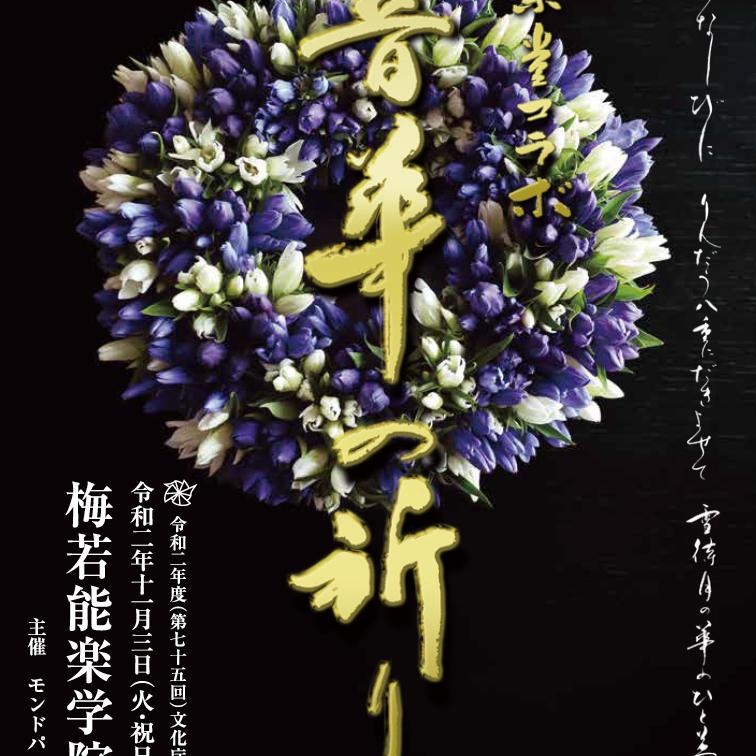 (終了)MondoParallelo歌劇団 能楽堂コラボ「音華の祈り」