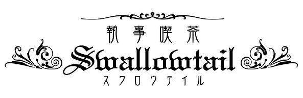 ロゴ_執事喫茶スワロウテイル.jpg