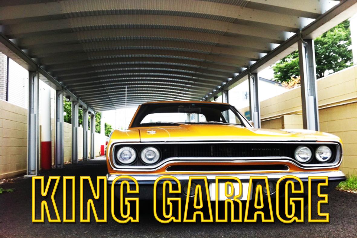 KING GARAGE icon00215367