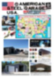 アメリカンガレージ カタログ 2016