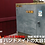 Thumbnail: VOLTAGE LOCKER ボンデ鋼鈑 無塗装仕上げ