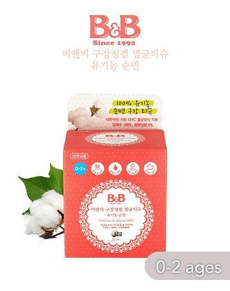 B&B Gum & Tooth Wipes (Tooth Tissue)