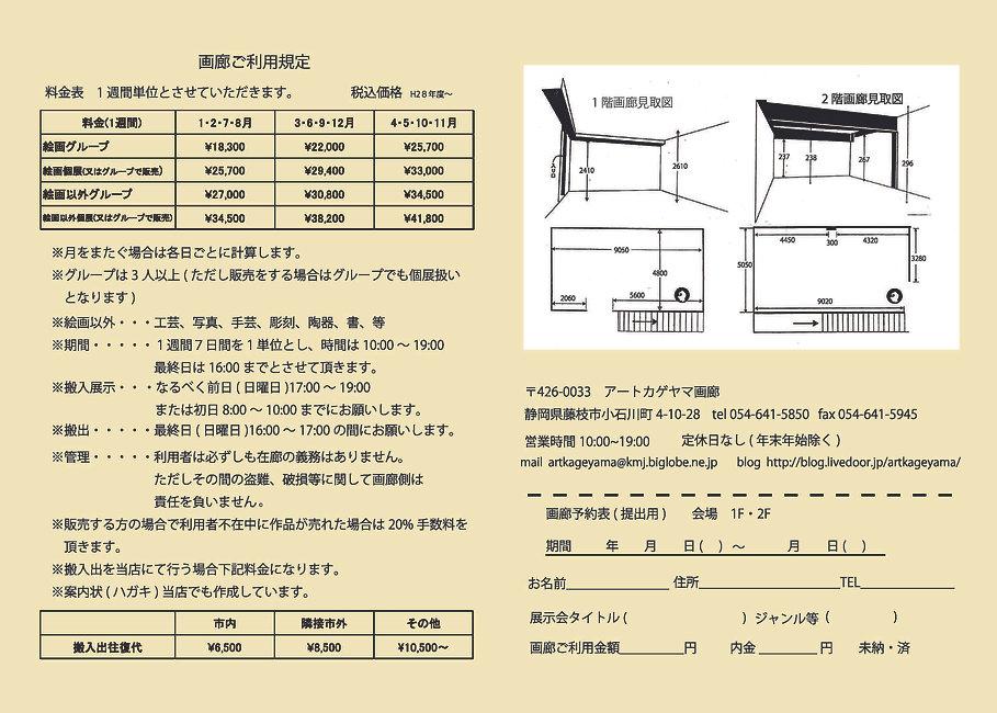 アートカゲヤマチラシA面アウトライン.jpg