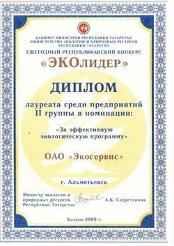 КЗН 2009