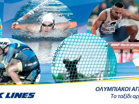 ΑΝΕΚ LINES:  Καλοτάξιδη η πορεία των αθλητών μας στους Ολυμπιακούς  Αγώνες Τόκυο 2020