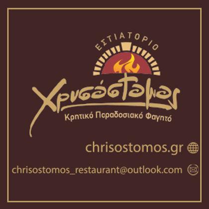 300x300 banner chrisostomos gr 2.jpg