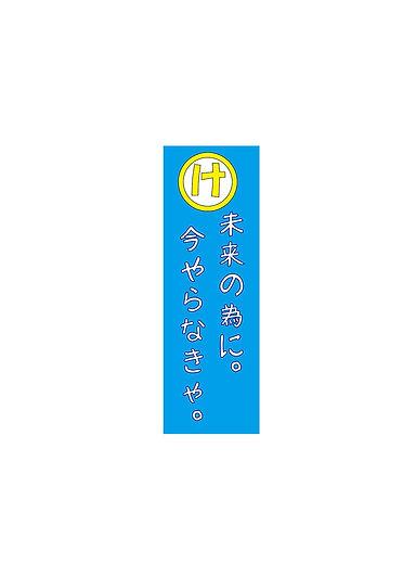 のぼり旗WEByohaku.jpg