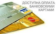 3oplata-bankovskuyu-kartu.jpg
