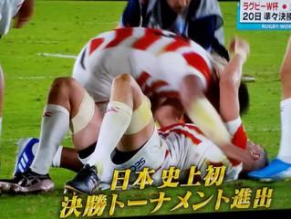 ラグビーワールドカップ決勝トーナメント進出おめでとう‼