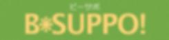 ビーイングサポート・マナ,ビーサポ,ストレスチェック,コーチング,ファシリテーター,メディカルヘルスコーチ