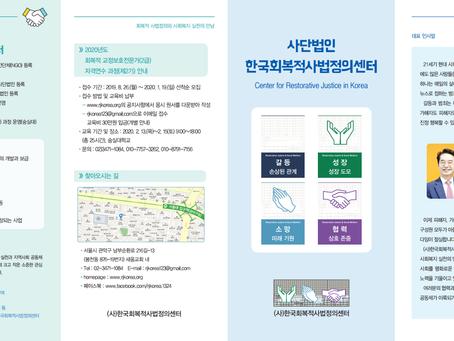 한국회복적사법정의센터 홍보 리플렛입니다.