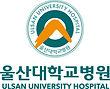 울산대학교병원.jpg