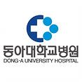 동아대학교병원.png